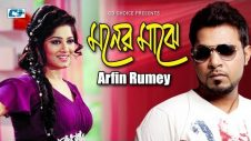 Moner Majhe | Arfin Rumey | Noumi | Official Music Video | Bangla Song | Full HD