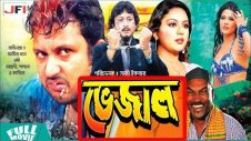 Bangla Full Movie | Bhejal | ভেজাল | Amin Khan | Mehedi | Poly | Bangla Super Action Movie