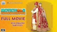 Motichoor Chaknachoor Full Movie in Hindi 2020 | Latest Bollywood Movies |Nawazuddin Siddiqui,Athiya