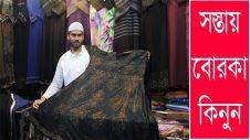 Borka Price In Bangladesh   Travel Bangla 24   বোরকা