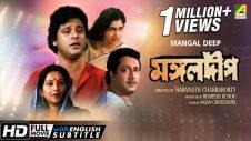 Mangal Deep | মঙ্গলদীপ | Bengali Full Movie | English Subtitle | Tapas Paul, Satabdi Roy