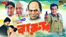 Barood Megha বারুদ (2004) superst HD Bengali ci start full HD movies superstar Kolkata dhamaka