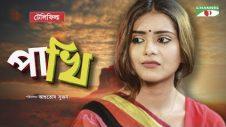 Pakhi | Bangla Natok 2020 | Tanjin Tisha | Asfak | Channeli Tv