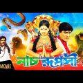 Nach Ruposhi | নাচ রূপসী | Bangla Full Movie |  Amit Hasan, Moyuri, Mizu Ahmed | Full HD