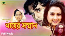 Mayer Somman | মায়ের সম্মান | Riaz | Purnima | Rajib | Bangla Full Movie