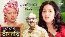 Bangla Comedy Natok 2019 | Babar Vimroti | বাবার ভীমরতি | Nadia Ahmed | Abul Hayat | Ep-1