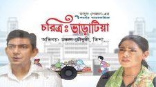 EID NATOK | চরিত্র ভাড়াটিয়া – Choritro Varatia | Ep-01 | Chanchal Chowdhury | Tisha | Bangla Natok