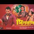 Sinbad | সিনবাদ | Ft,Irfan Sajjad,sallha khanam nadia | Rtv Special Drama | Bangla Natok 2020