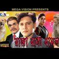 Raja Rani Badsha | রাজা রাণী বাদশা I Bengali Movie | Shakil Khan | Stabdi Ray | Ahmed Sharif |