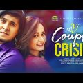 Couple Crisis | কাপল ক্রাইসিস | New Bangla Natok 2019 | Tawsif Mahbub | Ahona Rahman | Bangla Drama