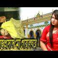বউ রাজপ্রাসাদে মা গোয়ালঘরে | জীবন বদলে দেয়া একটি শর্টফিল্ম – ২০২০ | bangla natok – 2020 | nahin tv