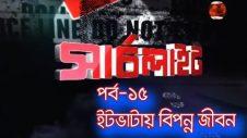 SEARCHLIGHT/EPISODE 15/ EIT VATA/  I Crime investigation (Bangla).