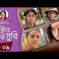 Shakin Sharishuri   Ep 09   Bangla Natok   Mosharraf Karim   Chanchal Chowdhury   A Kho Mo Hasan