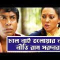মোশাররফ করিম  কমেডি কালেকশন 10 | Mosharraf Karim | Bangla Natok Funny Scene