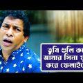 মোশাররফ করিম  কমেডি কালেকশন 11 | Mosharraf Karim | Bangla Natok Funny Scene