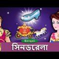 সিনডরেলা | Cinderella in Bengali | Bangla Cartoon | Bengali Fairy Tales