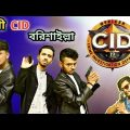 দেশী  CID বাংলা Part-01|  বরিশাল Crime Investigation | Free Comedy Video Online | New Funny Video