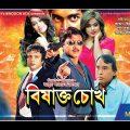 Bishakto Chokh (বিষাক্ত চোখ) – Rubel | Riaz | Popy | Sahara | Humayun Faridi | Bangla Full Movie HD