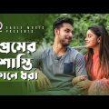 Premer Sasthi Kane Dhora   Bangla Natok Scene   Zaher Alvi   Mahima   Story Of Love