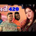 Bangla Natok 2020 | ভাবী ৪২০ | Bhabi 420 | Shimu | Onik | AK Nadim | Bengali Short Film