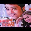 Shakal Sandhya (2005) Romantic Comedy Movie || Bangla Full Movie || Prosenjit || Rachana || Full HD