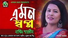 Amon Shapno by Nargis Parvin_এমন স্বপ্ন_শিল্পী নার্গিস পারভীন   Bangla Music Video 2019