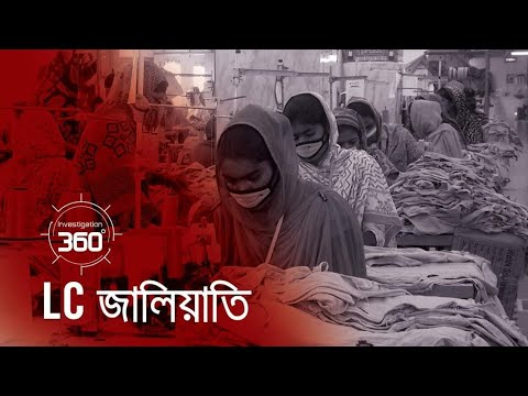 LC জালিয়াতি | Investigation 360 Degree | EP 203