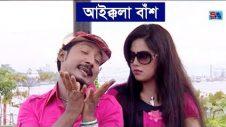 Bangla Funny Video Song | Aikkola Bas | আইক্কলা বাঁশ । Sobuj | Bangla Music Video