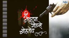 Mi Nathuram Godse Boltoy – Best Marathi Natak with English Subtitles| Krunal Limaye, Sanjay Belosey