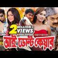 I Don't Care | Bangla Full Movie | Bappy | Boby | Nipun | Misha Sawdagor | Aliraj | Shiba Shanu