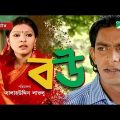Bou   বউ   Bangla Natok   Chanchal Chowdhury   A K M Hasan   Tinni   Channel i Tv