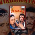 Jai Vikraanta (HD)-  Hindi Full Movie – Sanjay Dutt – Zeba Bakhtiyar – (With Eng Subtitles)