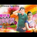 Bangla Natok Obak Valobasa   অবাক ভালোবাসা   Shajal   Tisha    ETV Drama