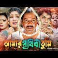 Amar Prithibi Tumi | আমার পৃথিবী তুমি | Bangla Full Movie | Dipjol | Reshi | Emon | Sahara | Misha