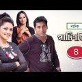 New Bangla Natok: Patigonit | পাটিগণিত | EP 04 | Mosharraf Karim | Tisha | Bindu | Drama Series 2020