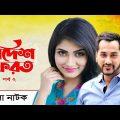 Bangla Natok 2020 | Bidesh Ferot | বিদেশ ফেরত | Mehazabien | Sojol | New Natok | Ep-2