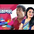 বোঝাপড়া  | Boja Pora | Mosharraf Karim | Tisha | Bangla Comedy  Natok 2020