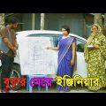 বুয়ার মেয়ে ইঞ্জিনিয়ার | জীবন বদলে দেয়া একটি শর্টফিল্ম | bangla natok | nahin tv