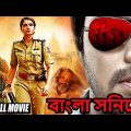 Bengali Full Movie 2020 | Bangla Superhit HD Movie 2020 | Latest Bangla Fight Movie 2020 | HD 2020