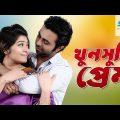 Khunsuti Prem   খুনসুটি প্রেম   Apurbo   Alvi   Farzana Rikta   Telefilm   Bangla Natok  2019