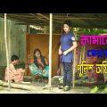কামারের মেয়ে পুলিশ অফিসার | জীবন বদলে দেয়া একটি শর্টফিল্ম | bangla natok | nahin tv