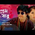 Pream Babu | প্রেম বাবু | Akhomo Hasan, Anny Khan | Bangla New Natok 2020