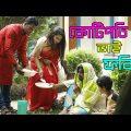 কোটিপতি ভাই ফকির | জীবন বদলে দেয়া একটি শর্টফিল্ম | bangla natok | Raz Enter10