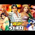 Rokto Gorom | Rubel | Moyuri | Humayun Faridi | Dildar | Bangla full movie