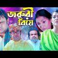জরুরী বিয়া – (URGENT MARRIED) | Bangla New Comedy Natok 2020 | Akhomo Hasan | Bangla Natok 2020