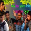 হাসির নাটক ''ত্যাগে-সুখ'' || Latest Bangla natok || Sylheti natok || বাংলা নাটক ২০১৮