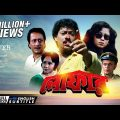 Loafer | লোফার | Bengali Full Movie | English Subtitle | Ranjit Mallick, Chumki Choudhury