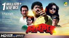 Loafer   লোফার   Bengali Full Movie   English Subtitle   Ranjit Mallick, Chumki Choudhury