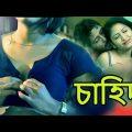 চাহিদা – Chahida | New Bangla Telefilm 2020 | Bengali Short Film | Latest Bangla Natok