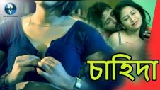 চাহিদা – Chahida   New Bangla Telefilm 2020   Bengali Short Film   Latest Bangla Natok
